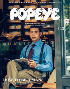 2019年12月Popeye杂志电子版PDF电子杂志下载