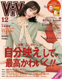 2019年12月vivi杂志电子版PDF电子杂志下载