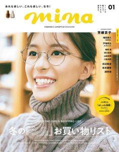 2020年1月mina杂志电子版PDF电子杂志下载