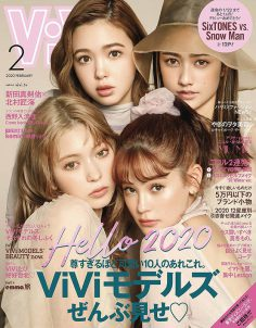2020年2月vivi电子版PDF电子杂志下载