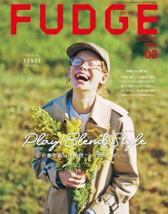 2020年3月Fudge杂志PDF电子杂志下载