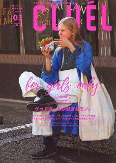 2020年3月cluel杂志PDF电子杂志下载