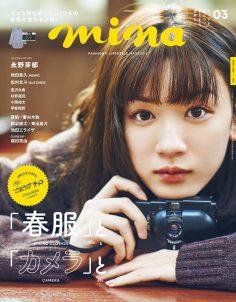 2020年3月mina PDF电子杂志下载 日本时尚杂志下载