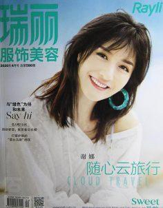 2020年4月瑞丽服饰美容PDF电子杂志下载
