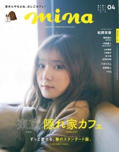 2020年4月mina杂志PDF电子杂志下载 日本mina杂志下载