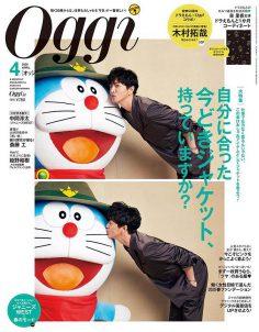 2020年4月oggi PDF电子杂志下载 日本30岁以上职业女性服装杂志下载