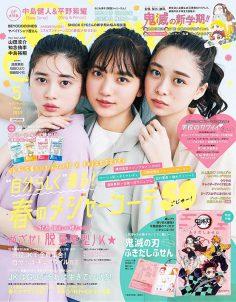 2020年5月Seventeen PDF电子杂志下载