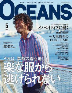2020年5月Oceans杂志PDF电子杂志下载