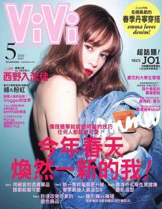 2020年5月vivi中文版PDF电子杂志下载 vivi台湾版下载