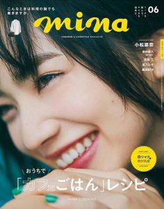 2020年6月mina PDF电子杂志下载 日本版