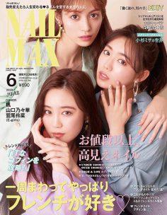 2020年6月nail max PDF电子杂志下载 美甲杂志下载