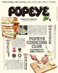2020年6月Popeye PDF电子杂志下载 日本Popeye杂志下载