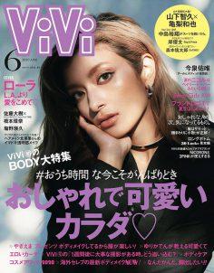 2020年6月vivi PDF电子杂志下载 日本版