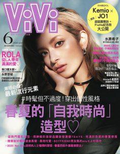 2020年6月vivi中文版PDF电子杂志下载 vivi台湾版下载
