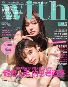 2020年6月with中文版PDF电子杂志下载 with台湾版下载