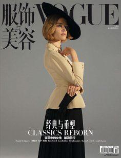 2020年8月vogue服饰与美容PDF电子杂志下载