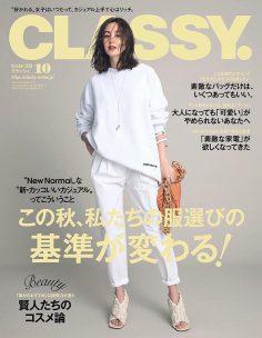 2020年10月Classy杂志 PDF电子杂志下载
