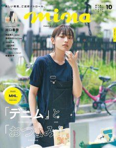 2020年10月mina杂志 PDF电子杂志下载