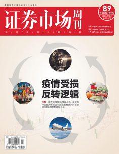 2020年11月20 证券市场周刊 PDF电子杂志下载