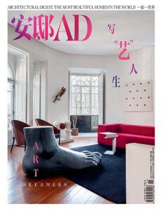 2020年11月安邸AD PDF电子杂志下载 家居杂志下载