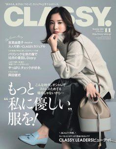2020年11月Classy PDF电子杂志下载