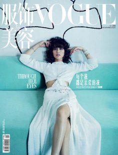 2020年11月VOGUE服饰与美容 PDF电子杂志下载