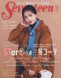 2020年12月Seventeen PDF电子杂志下载