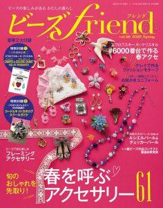 2020年ビーズfriend杂志春季号PDF电子杂志下载 日本珠宝首饰杂志下载