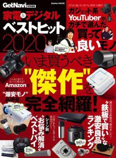 2020年家電&デジタル ベストヒットPDF电子杂志下载 日本家电&数码畅销杂志下载