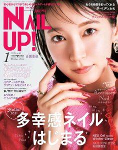 2021年1月nail up PDF电子杂志下载 美甲杂志下载