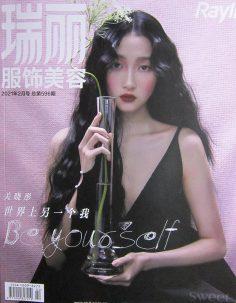 2021年2月瑞丽服饰美容PDF电子杂志下载