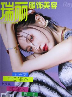 2021年3月瑞丽服饰美容PDF电子杂志下载