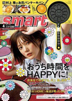 2021年4月smart PDF电子杂志下载 日文杂志下载