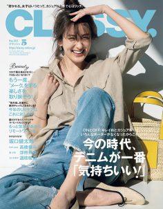 2021年5月Classy PDF电子杂志下载 日文杂志下载