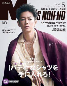 2021年5月Men's nonno PDF电子杂志下载