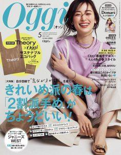 2021年5月Oggi PDF电子杂志下载 日文杂志下载