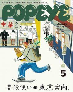 2021年5月popeye PDF电子杂志下载