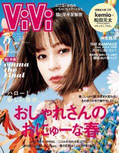 2021年5月ViVi PDF电子杂志下载 日文杂志下载