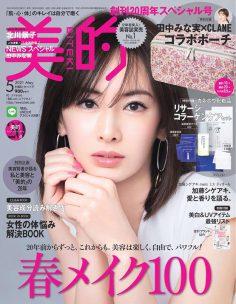 2021年5月美的 PDF电子杂志下载 美妆杂志下载
