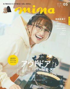 2021年5月mina PDF电子杂志下载 日文杂志下载