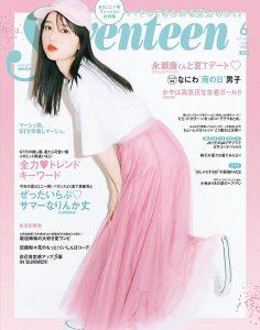 2021年6月Seventeen PDF电子杂志下载