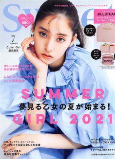 2021年7月Sweet PDF电子杂志下载