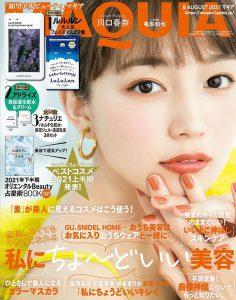 2021年8月MAQUIA PDF电子杂志下载