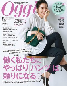 2021年10月Oggi PDF电子杂志下载 日文杂志下载