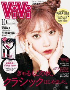 2021年10月VIVI PDF电子杂志下载