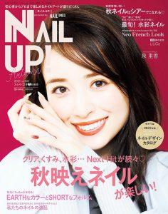 2021年Nail UP秋季号PDF电子杂志下载 美甲杂志下载