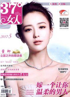 2017年5月37度女人中文版PDF电子杂志免费下载