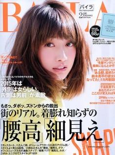 2015年2月Baila杂志日文版