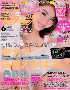 2015年6月Cancam日文版电子杂志下载