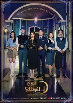 德鲁纳酒店OST下载 高品质原声大碟+伴奏带+电视剧配乐插曲 MP3下载